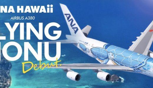 ANAハワイ A380仕様を発表!新登場のファーストクラスとカウチシートに注目!