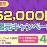 「すぐたま」で大還元キャンペーンがスタート!セットで総額52,000円!プリンスホテル10泊にも交換可能
