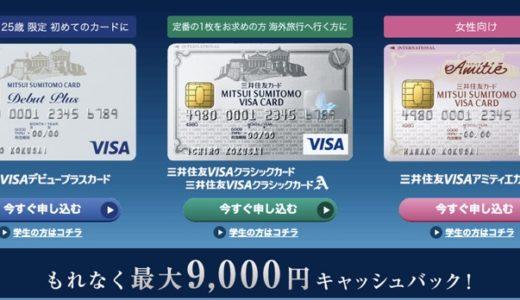 三井住友カードの入会キャンペーン!最大20,111円相当の大還元をポイントサイト経由で実現!
