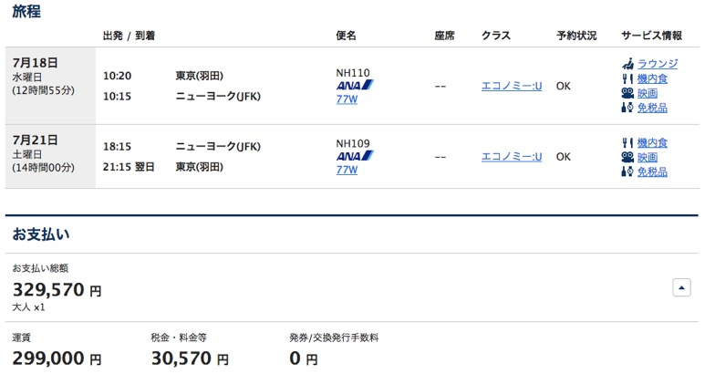 ANA国際線の「チケット価格」(エコノミークラスの例)