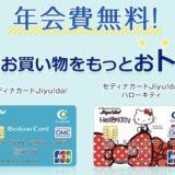 「セディナカード Jiyu!da!」の入会キャンペーン!年会費無料で最大23,000円相当のポイント獲得!<ハピタス>