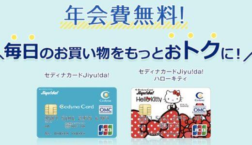 「セディナカード Jiyu!da!」の入会キャンペーン!年会費無料で8,000円相当のポイント獲得!<ハピタス>