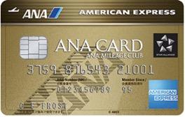ANAアメリカン・エキスプレス・ゴールド・カード(ANAアメックスゴールド)