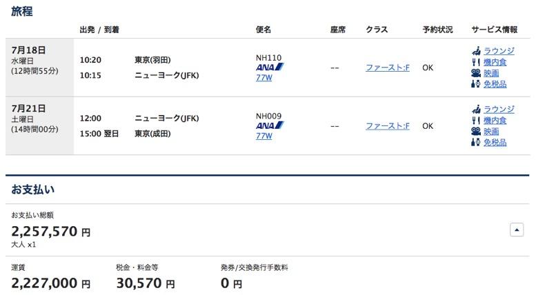 ANA国際線の「チケット価格」(ファーストクラスの例)