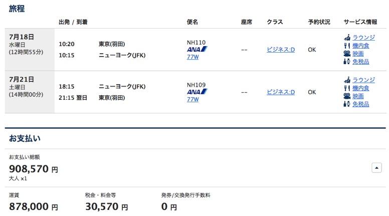 ANA国際線の「チケット価格」(ビジネスクラスの例)