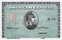 アメリカン・エキスプレス・カード(アメックスグリーン)
