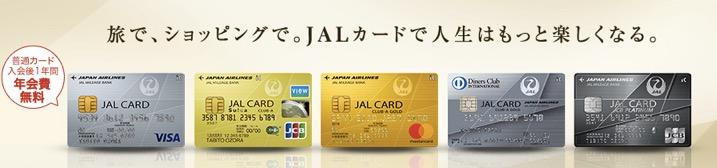 JALカードのラインナップのイメージ