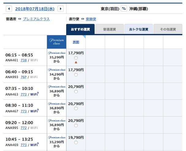ANA国内線線の「チケット価格」(平日の例)