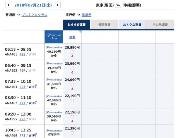 ANA国内線線の「チケット価格」(土日の例)