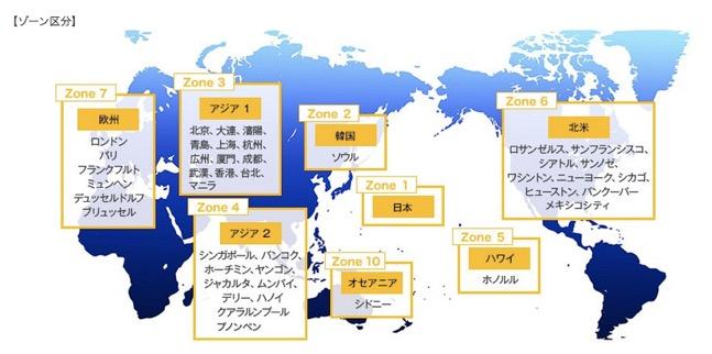 ANA国際線特典航空券の「ゾーン区分」