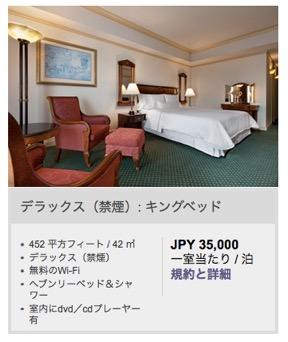ウェスティンホテル東京の宿泊料金イメージ