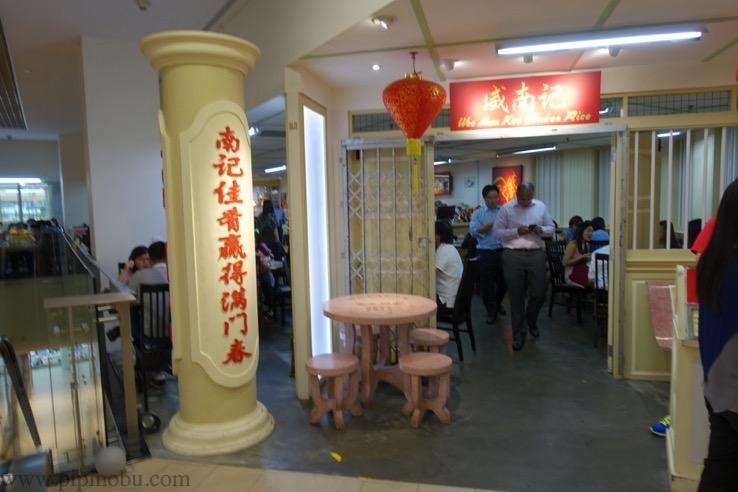 威南記海南鶏飯(ウィーナムキー)1