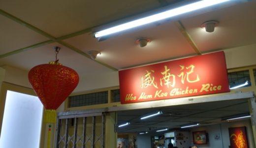 ウィーナムキー(威南記):シンガポールでチキンライスを食べ歩き!場所と行き方をレポート!