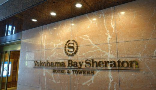 横浜ベイシェラトン ホテル&タワーズ 宿泊記:SPGアメックスでのアップグレード結果とお部屋の様子をレポート!