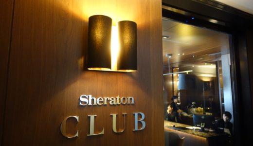 横浜ベイシェラトン ホテル&タワーズ :クラブラウンジをカクテルタイムから朝食まで徹底レポート!