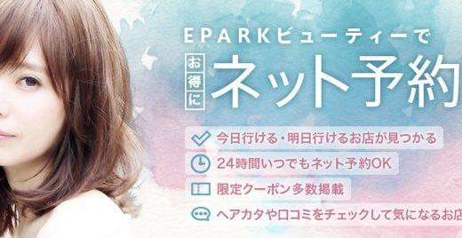 EPARKビューティーはポイントサイト経由がお得!2,000円相当の還元でリピートOK!<モッピー>