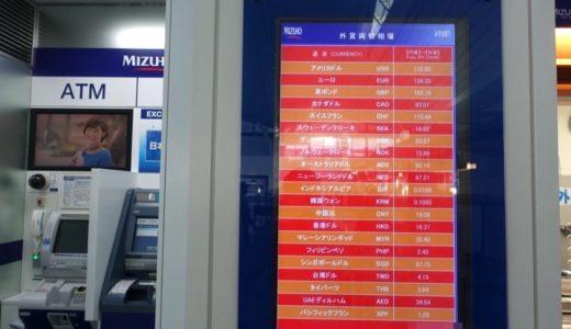 台湾(台北)の両替は現地空港がオススメ!予算(いくら)と松山空港での体験レポート!