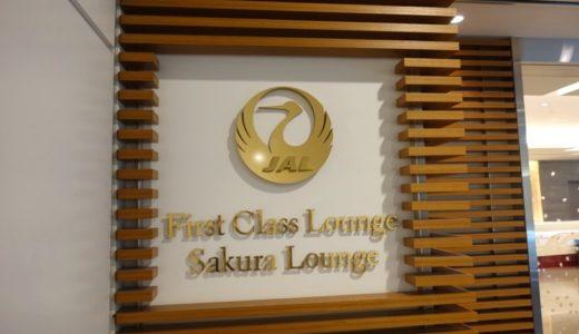 JALサクララウンジ訪問記!羽田空港国際線「本館」を徹底レポート!