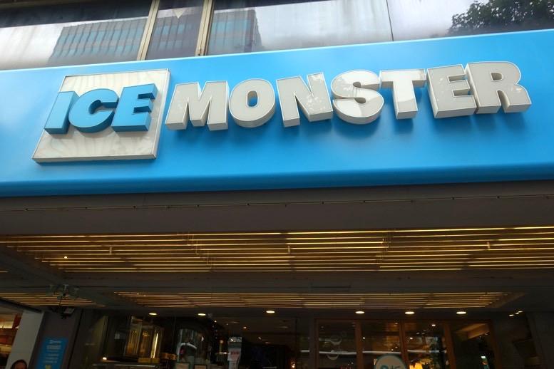 アイスモンスター(ICE MONSTER)の外観1