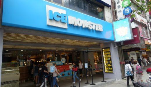 アイスモンスター(台北本店)の場所と行き方、待ち時間は?名物マンゴーかき氷をレポート!