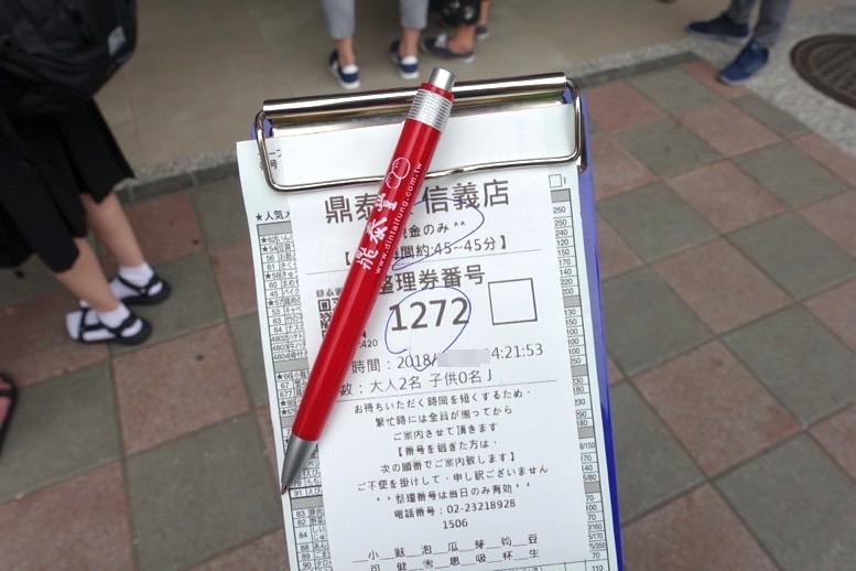 鼎泰豊(ディンタイフォン)台北本店のオーダー票1