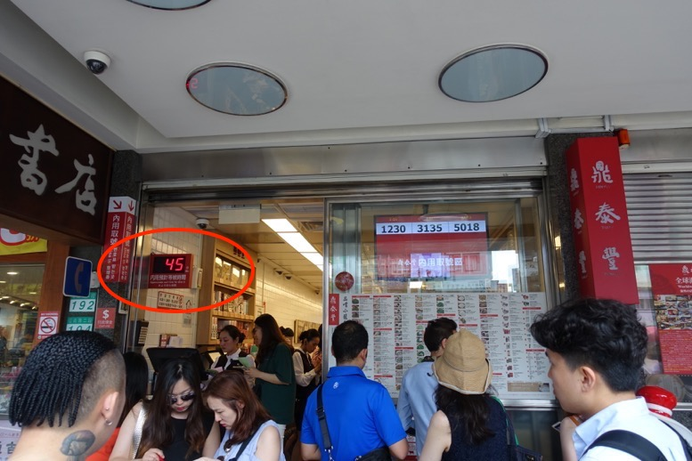 鼎泰豊(ディンタイフォン)台北本店の外観2