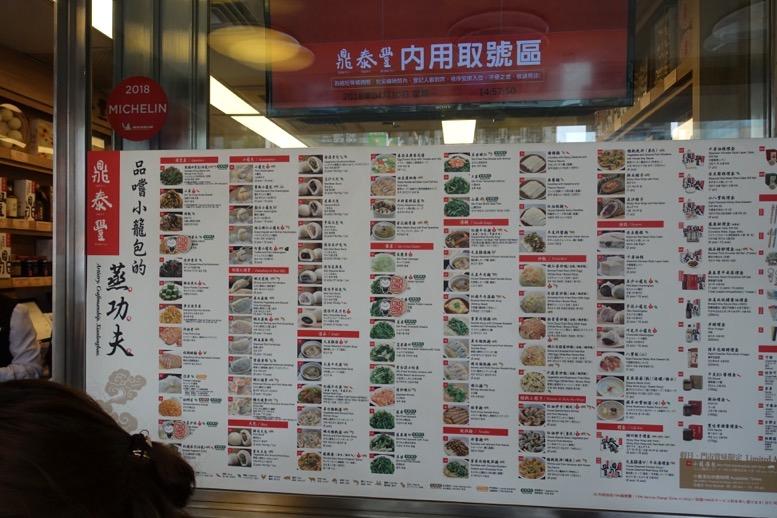 鼎泰豊(ディンタイフォン)台北本店のメニュー1