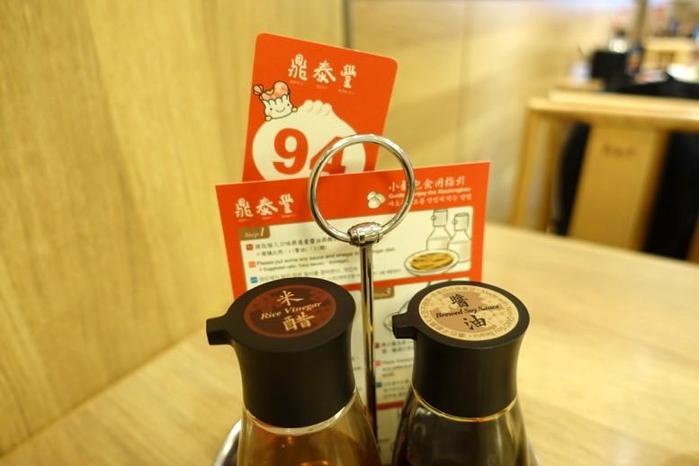 鼎泰豊(ディンタイフォン)台北本店の調味料1