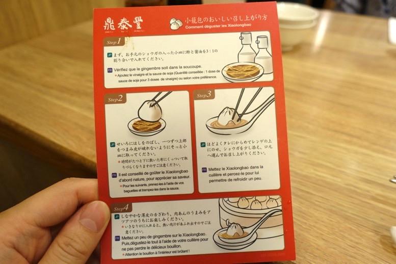 鼎泰豊(ディンタイフォン)台北本店の小籠包の食べ方1