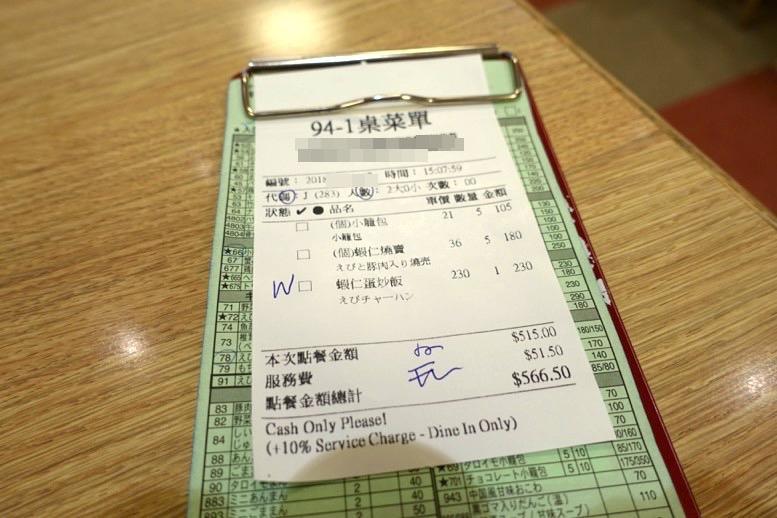 鼎泰豊(ディンタイフォン)台北本店の伝票1