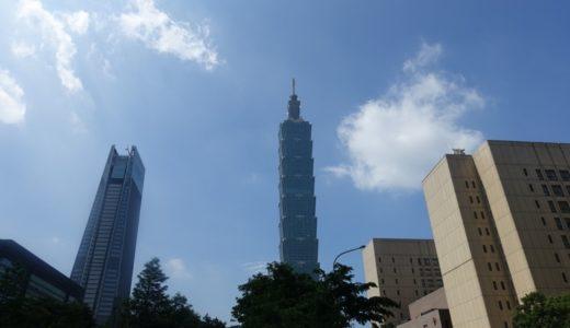 SPGアメックスとJALマイルで格安で豪華な台湾旅行を実現!