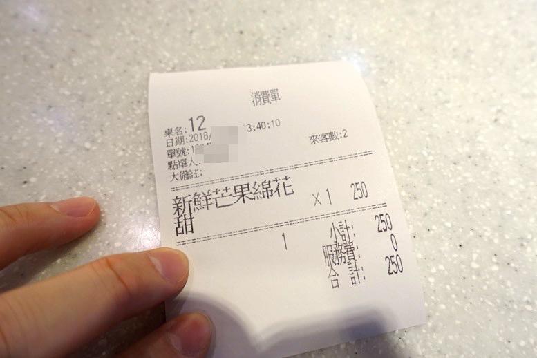 アイスモンスター(台北本店)のお会計1