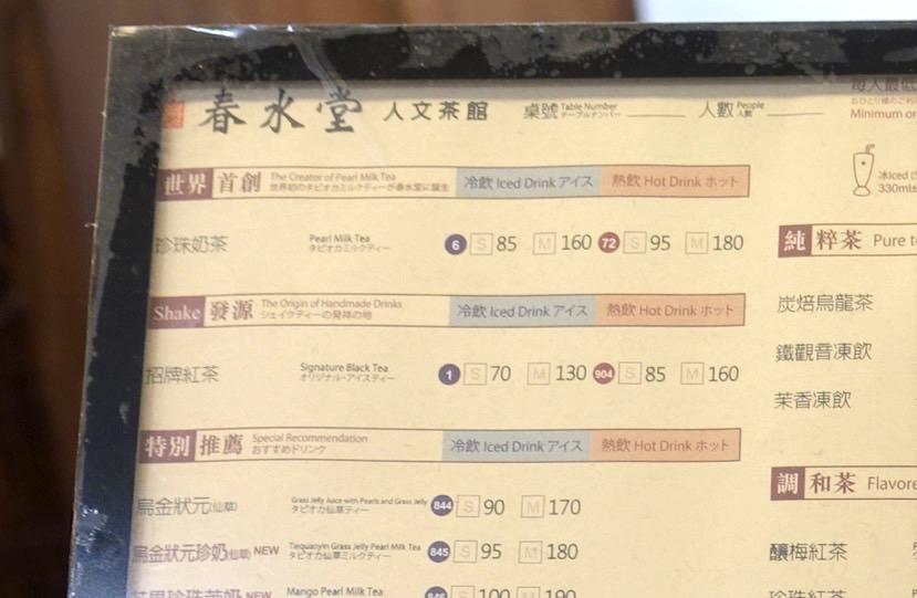 春水堂(台北)のメニュー2