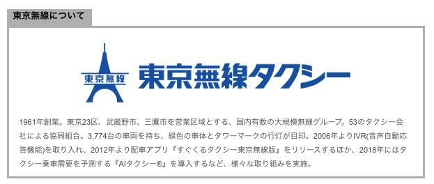 Japan Taxi(ジャパンタクシー)で利用できるタクシー会社