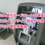 じぶん銀行カードローン 口座開設キャンペーンで10,000円分!さらに当ブログ限定で4,000円分の特典追加!