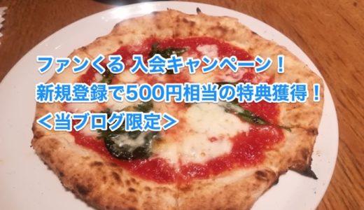 ファンくる 入会キャンペーン!新規登録で500円相当の特典獲得!<当ブログ限定>