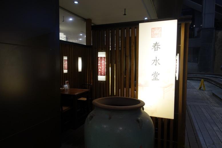 春水堂(台北)の外観1