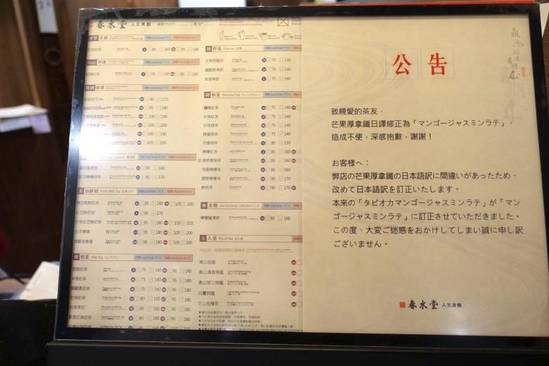 春水堂(台北)のメニュー1