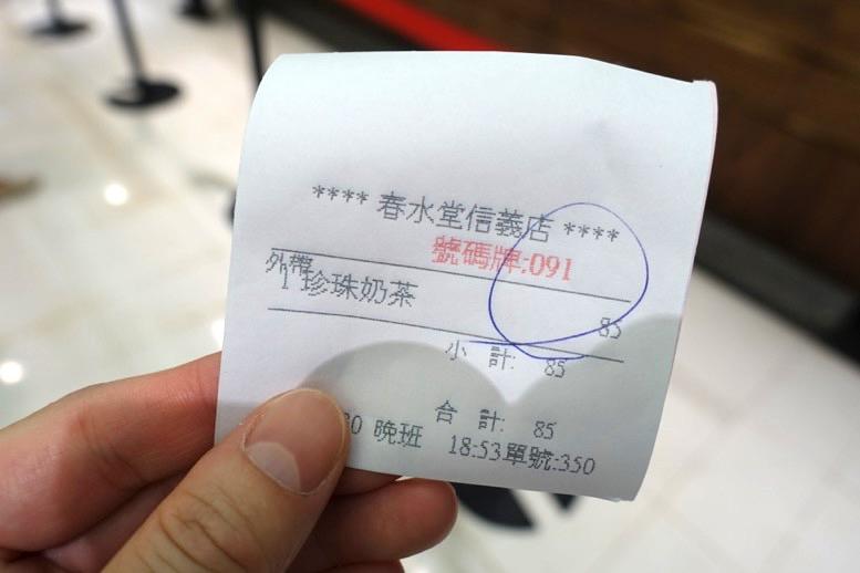 春水堂(台北)のオーダー1