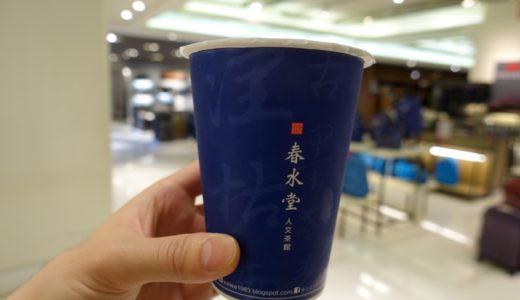春水堂 台北の場所とメニューは?タピオカミルクティーの名店をレポート!