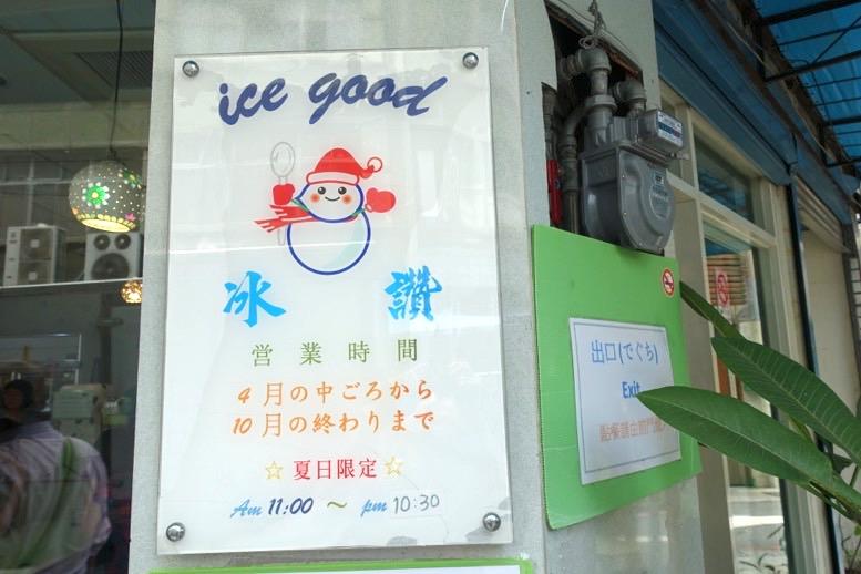 冰讃(ピンザン)の外観1