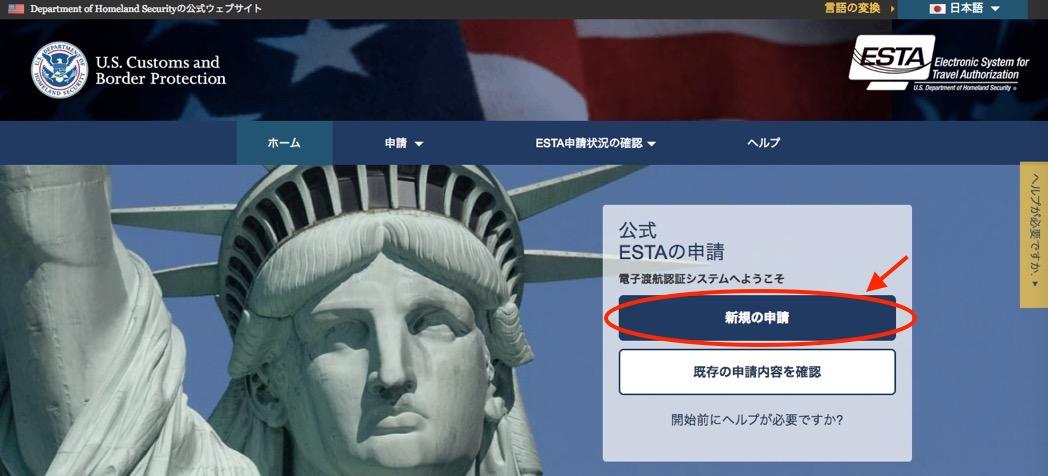ESTA新規申請