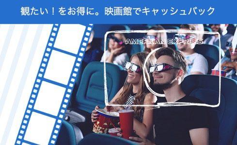 アメックス(AMEX)を映画館で使うと20%割引?キャッシュバック キャンペーンがスタート!