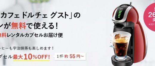 ネスカフェ ドルチェグストのキャンペーン!無料でマシンを使えて20,000円相当の特典を獲得!