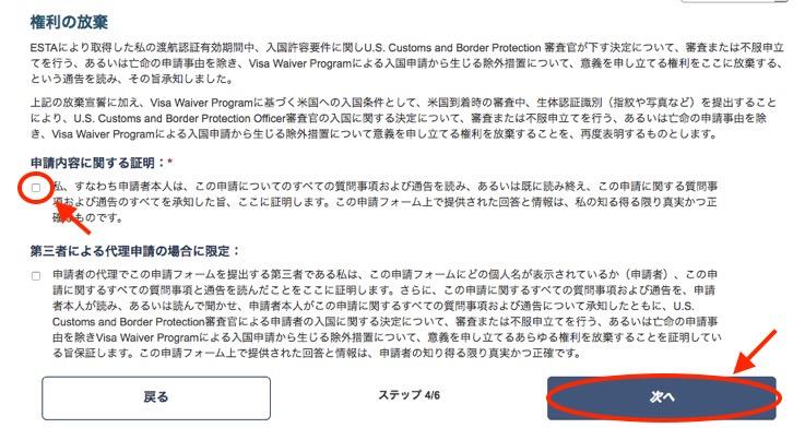 ESTA申し込み手順4-3