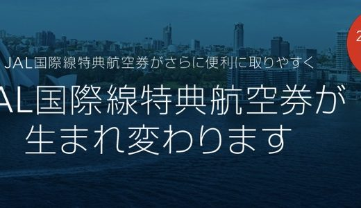 改悪?JAL国際線 特典航空券が新制度「PLUS」を導入!メリットとデメリットのまとめ