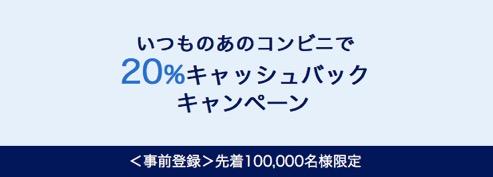 アメックス(AMEX)をコンビニで使うと20%割引?キャッシュバック キャンペーンがスタート!