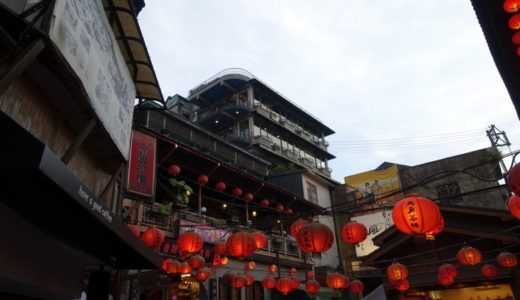 台湾旅行 ブログの目次、記事一覧!<台北旅行記2018>