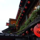 台湾「九份」観光はツアー参加が便利でオススメ!体験レポート!