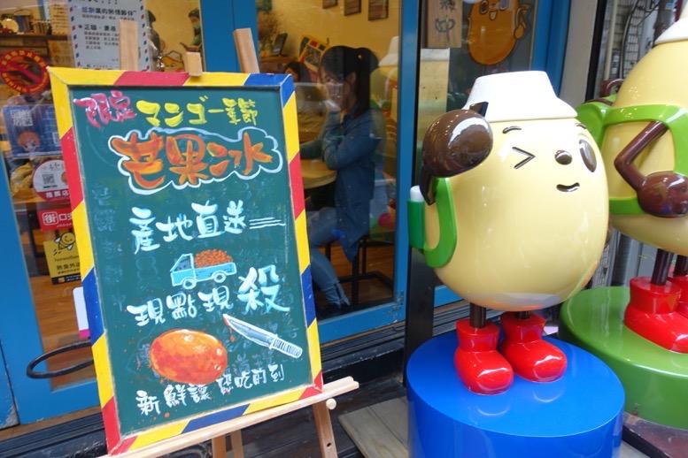 緑豆蒜啥咪(リュウドウスァンシャーミー)の外観1